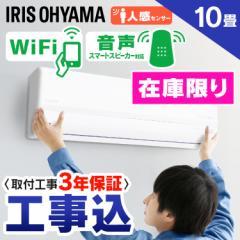 \在庫処分特価/エアコン 取付工事 ルームエアコン2.8kW 10畳 IRW-2819A アイリスオーヤマ AIスピーカー連動 音声 スマートフォン スピ