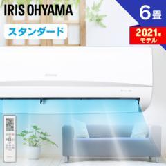 エアコン 6畳 単品 即納 アイリスオーヤマ 2.2kW IRA-2204R IRA-2204RZ ホワイト ルームエアコン クーラー スタンダード 冷房 空調 室内