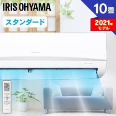 エアコン 10畳 単品 即納 アイリスオーヤマ 2.8kW IRA-2804R IRA-2804RZ ホワイト ルームエアコン クーラー スタンダード 冷房 空調 室内