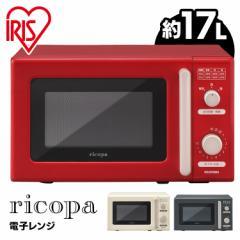 電子レンジ レンジ 17L IMB-RT17 アイリスオーヤマ ricopa フラット 単機能 ホワイト アイボリー レッド グレー 小型 一人暮らし 家庭用