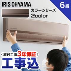 エアコン 6畳 工事費込み アイリスオーヤマ 冷房 ルームエアコン 除湿 2.2kW ゴールド ブラウン IRA-2221G IRA-2221BR IRA-2221RZ クーラ