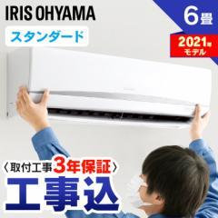 エアコン 6畳 工事費込み アイリスオーヤマ 2.2kW IRA-2204R IRA-2204RZ ホワイト  クーラー ルームエアコン 冷房 空調 室内機 室外機 リ