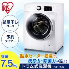 ドラム式洗濯機 7.5kg ホワイト FL71-W/W おすすめ 人気 新生活 一人暮らし シンプル 洗濯機 ドラム式 アイリスオーヤマ 送料無料