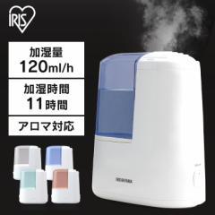 加湿器 加熱式 卓上 小型 加熱式加湿器 小さい コンパクト SHM-120R1 アイリスオーヤマ アロマ アロマ 加湿 乾燥 風邪 オフィス 部屋 室
