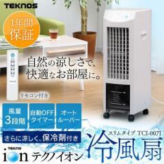 冷風扇風機 TEKNOS 扇風機 涼しい 冷風 イオン付リモコン冷風扇 タイマー イオン マイナスイオン 消臭 除菌 風量3段階 涼風 テクノス TCI