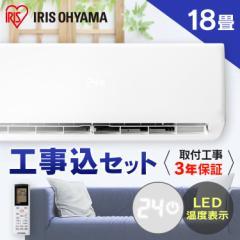 エアコン 18畳 工事費込 IHF-5604G R-5604G 暖房 アイリスオーヤマ 空気循環 省エネ 左右自動ルーバー搭載  送料無料