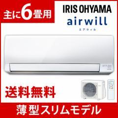 エアコン 6畳 IRA-2202A アイリスオーヤマ 本体 単品 安い 新品 取付工事無し ルームエアコン お得 リビング 2.2kW スタンダード 暖房 冷