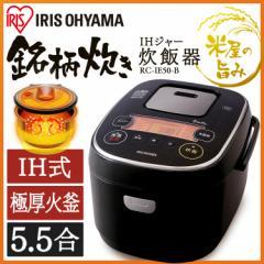 炊飯器 アイリスオーヤマ 5.5合 銘柄炊き 米屋の旨み IHジャー炊飯器 炊き込み おかゆ 玄米 安い 人気 タイマー RC-IE50-B ブラック 送料