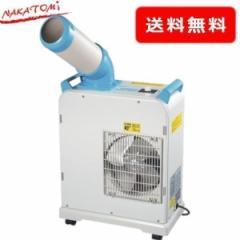 スポットクーラー エアコン SAC-1800N 移動式 設置工事不要 スポット クーラー 移動式エアコン 冷風扇 冷房 冷風 キャスター付き 業務用