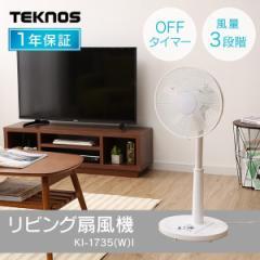 扇風機 TEKNOS リビングメカ式扇風機 シンプル コンパクト 安い おすすめ ホワイト 送料無料 KI-1737(W)I