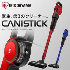掃除機 IC-CSP5 紙パック式 スマート アイリスオーヤマ キャニスティッククリーナー コード付き 軽い シンプル おすすめ 高性能 軽量 シ