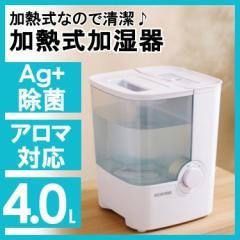 [ポイント8倍!]加湿器 加熱式加湿器 4.0L 7〜11畳 加湿機 乾燥対策 加熱式 アロマトレー付 本体 新品 SHM-4LU アイリスオーヤマ