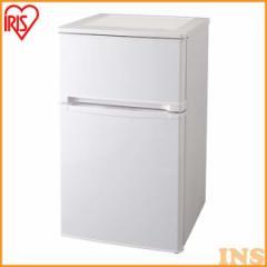 冷蔵庫 2ドア 81L 冷凍冷蔵庫 ノンフロン 冷凍庫 一人暮らし コンパクト 冷凍 ホワイト AF81-W アイリスオーヤマ 送料無料