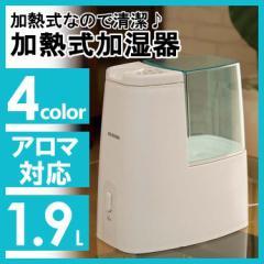 [ポイント8倍!]加熱式加湿器 4畳〜7畳  約1.9L アロマトレー付 乾燥対策 加湿  加湿器 本体 新品 SHM-260D アイリスオーヤマ 送料無料