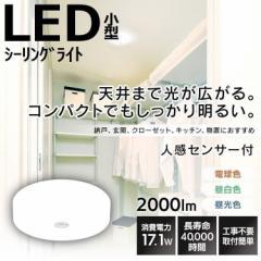 シーリングライト 照明 LED ライト 小型 アイリスオーヤマ LEDシーリングライト 小型シーリングライト 2000lm CL20LMSMCHL SCL20NMSMCHL