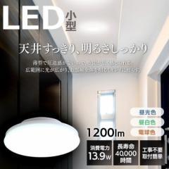 シーリングライト 照明 LED ライト 小型 アイリスオーヤマ LEDシーリングライト 小型シーリングライト 薄形 1200lm SCL12L-UU SCL12N-UU