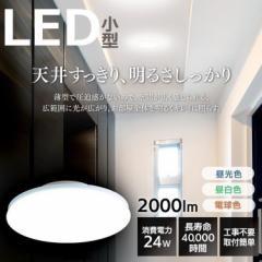シーリングライト 照明 LED ライト 小型 アイリスオーヤマ LEDシーリングライト 小型シーリングライト 2000lm SCL20L-UU SCL20N-UU SCL20