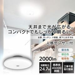 シーリングライト 照明 LED ライト 小型 アイリスオーヤマ LEDシーリングライト 小型シーリングライト 薄形 2000lm SCL20LMS-UU SCL20NMS