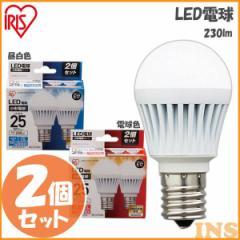 【LED電球 E17】 25W相当(2個セット) LDA2N-H-E17-2T12P・LDA2L-H-E17-2T12P 昼白色・電球色 アイリスオーヤマ【●2】