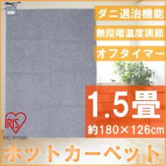 ホットカーペット 電気ホットカーペット ホットマット 電気カーペット 1.5畳 IHC-15-H ホットマット 暖房器具 シンプル ダニ退治 足元 あ