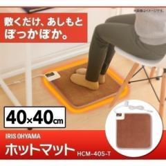 ホットマット ホットカーペット HCM-40S-T 40×40cm ブラウン 電気マット 足元暖房 暖房 オフィス 足元 あたたか 温度切り替え アイリス