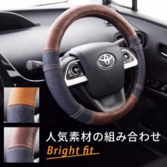 ハンドルカバー 軽自動車 コンパクトカー ミニバン ブライトフィット デニム調生地 ブラウン ダークブラウン Sサイズ36.5〜37.9cm