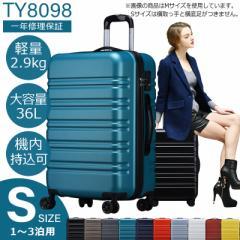 スーツケース キャリーケース キャリーバッグ 機内持ち込み Sサイズ 35L TY8098 小型 TSAロック 1年修理保証付