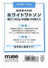 【メール便OK】ミューズ はがき用紙 ポストカードパック PHW-104 ホワイトワトソン紙 190g 30枚入