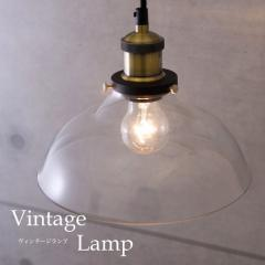ヴィンテージペンダントランプ[P146D]LED電球対応