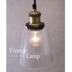 ヴィンテージペンダントランプ[P144]LED電球対応 ★
