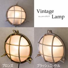 ヴィンテージウォールランプ[サブマリン ラウンド]LED電球対応
