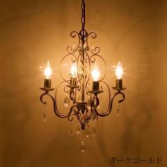 LED電球対応★ 4灯シャンデリア★ロメオ♪