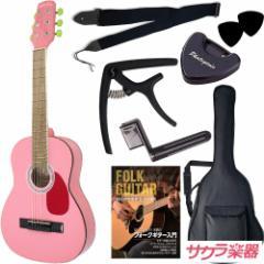お洒落でかわいい桜色のミニアコースティックギター☆携帯性抜群