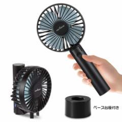携帯扇風機  手持ち 充電式 ハンディファン