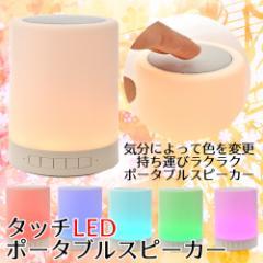 タッチLEDスピーカー 3色 照明 インテリア 電気 音楽 オーディオ