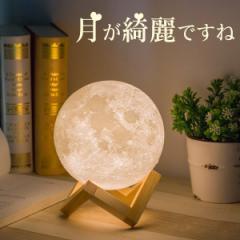 ムーンパワーをあなたに ☆ 月のランプ   USB充電式 無段階調光