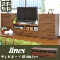 天然木 テレビボード幅150.5cm(AN-102)