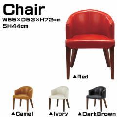 チェア ダイニングチェア 幅55cm 椅子 いす 食卓椅子 チェアー ダイニングチェアー レトロ モダン リビング HOC-55