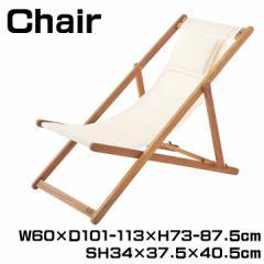 チェア 椅子 デッキチェア イス いす ガーデニング アウトドア お庭 木製 ガーデン チェア ローチェア 折りたたみ 幅60cm NX-512