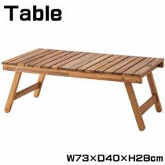 テーブル 折りたたみ レジャーテーブル ガーデンテーブル テラステーブル コンパクト サイドテーブル 幅73cm 木製 机 NX-514