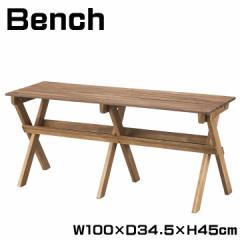 ベンチ 木製ベンチ 折りたたみベンチ ベンチシート ガーデンベンチ エクステリア ベンチ 2人掛け 幅100cm 長椅子 ベンチ椅子 NX-525