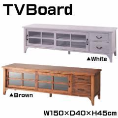 ローボード リビングボード テレビ台 テレビボード 木製 幅150cm 木製テレビ台 AVボード AV収納 AVラック TV台 TVボード TVラック PM-306
