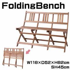 ベンチ 木製ベンチ 折りたたみベンチ ベンチシート ガーデンベンチ エクステリア ベンチ 3人掛け 幅118cm NX-930