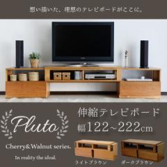 テレビ台 伸縮式 木製 幅122〜222.5cm (テレビ台 テレビ台 テレビボード リビングボード 北欧 リビング おしゃれ オーディオ ls-671db