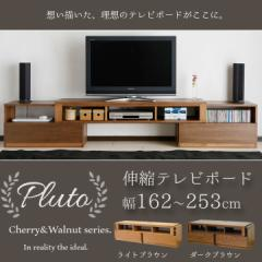 テレビ台 伸縮式 木製 幅162〜253cm (テレビ台 テレビ台 テレビボード リビングボード 北欧 リビング おしゃれ オーディオ ls-672db