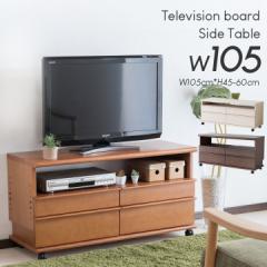 テレビボード 天然木 収納 テレビ台 シンプル 木製テレビボード テレビ台 TVボード コンパクト TV台 TVラック リビング ls-924