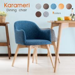 チェア ダイニングチェア 幅50cm 椅子 いす 食卓椅子 チェアー ダイニングチェアー 肘つき 肘置き 木製 シンプル ナチュラル KRM-010