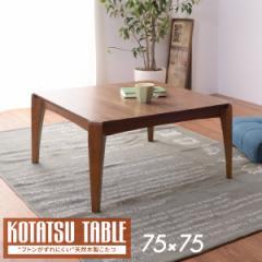 こたつ 炬燵 ウォルナット 天然木 リビングコタツ センターテーブル 木製品 カフェテーブル こたつ布団ずれない構造 北欧 おしゃれ シン