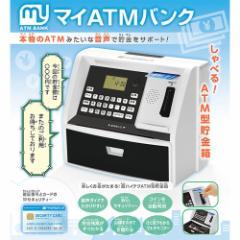 マイ ATM バンク ATM貯金箱 しゃべる KK-00383 送料無料