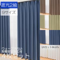 カーテン 4枚セット 遮光2級2枚+レース2枚 ヘリンボン4枚組 サイズ:幅100cm 丈110cm/135cm/178cm/185cm/195cm/200cm/205cm/210cm/215cm
